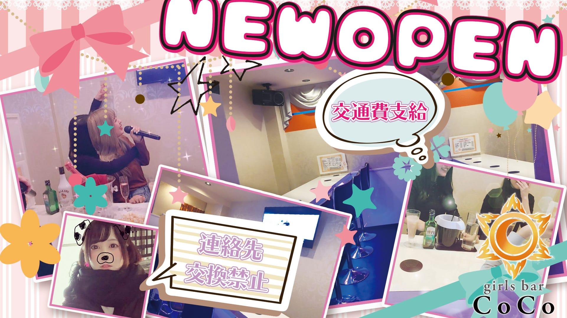 Girlsbar CoCo<ココ> 中野 ガールズバー TOP画像