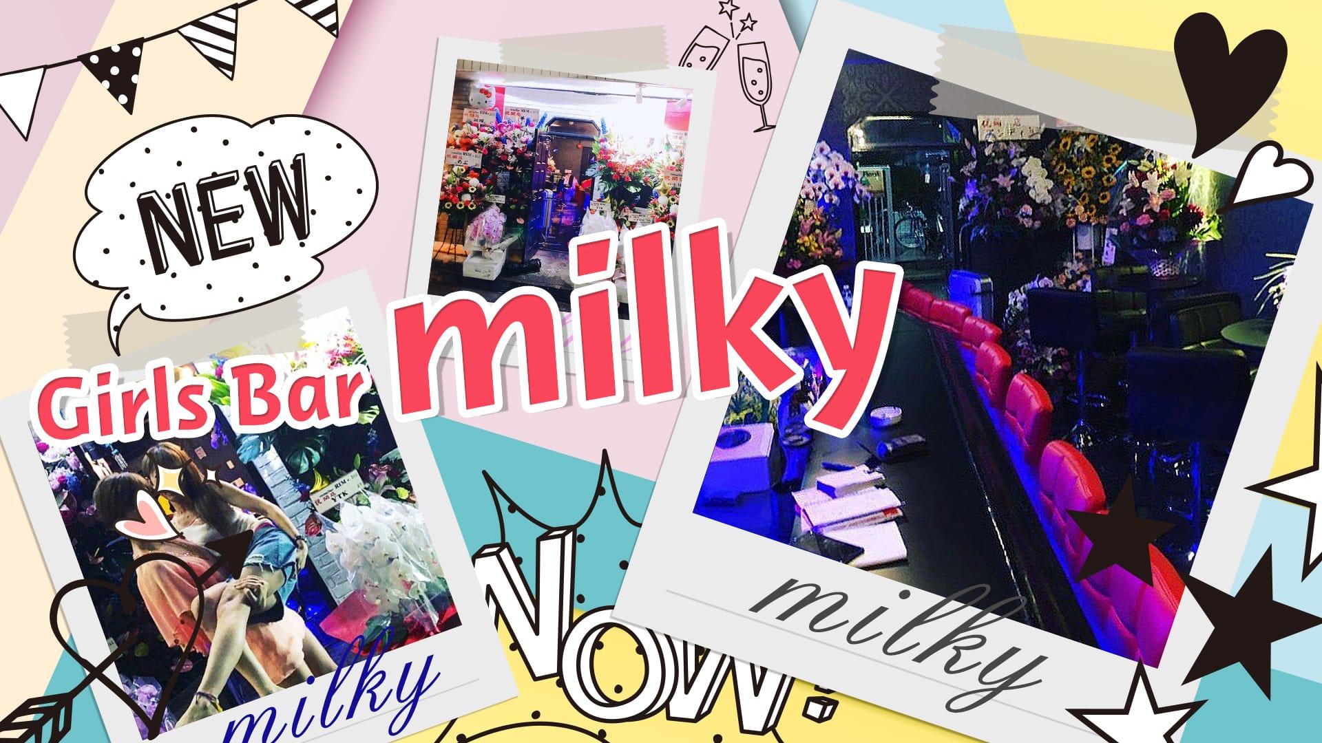 Girls Bar milky<ミルキー> 千葉 ガールズバー TOP画像