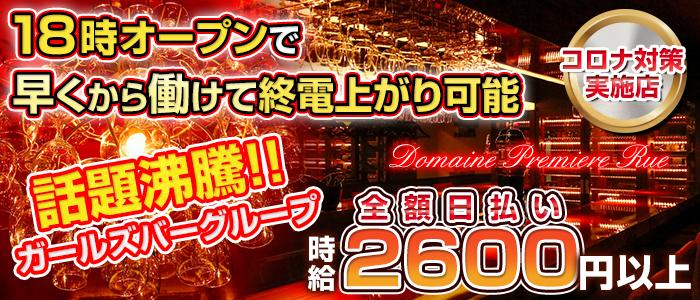Domaine Premiere Rue<ドメーヌ プルミエ リュ>(歌舞伎町ガールズバー)のバイト求人・体験入店情報