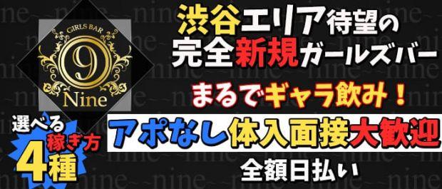 Girl's Bar 9~nine~<ナイン> 渋谷 ガールズバー バナー