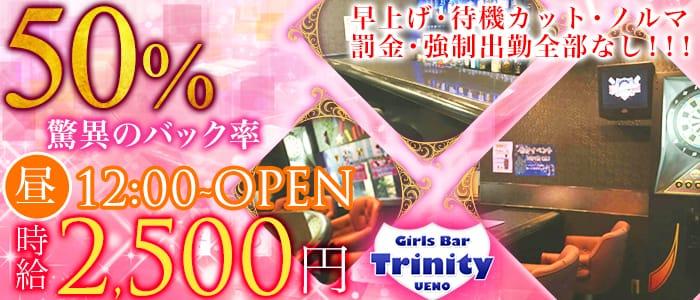 Girl's Bar Trinity<ガールズバー トリニティ>(上野ガールズバー)のバイト求人・体験入店情報