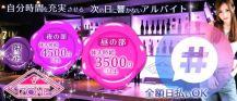 Girl's Cafe&Bar IZONE<アイズワン> バナー