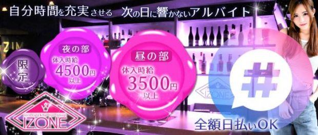 Girl's Cafe&Bar IZONE<アイズワン> 本厚木 ガールズバー バナー