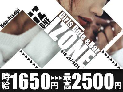 Girl's Cafe&Bar IZONE<アイズワン>(本厚木ガールズバー)のバイト求人・体験入店情報