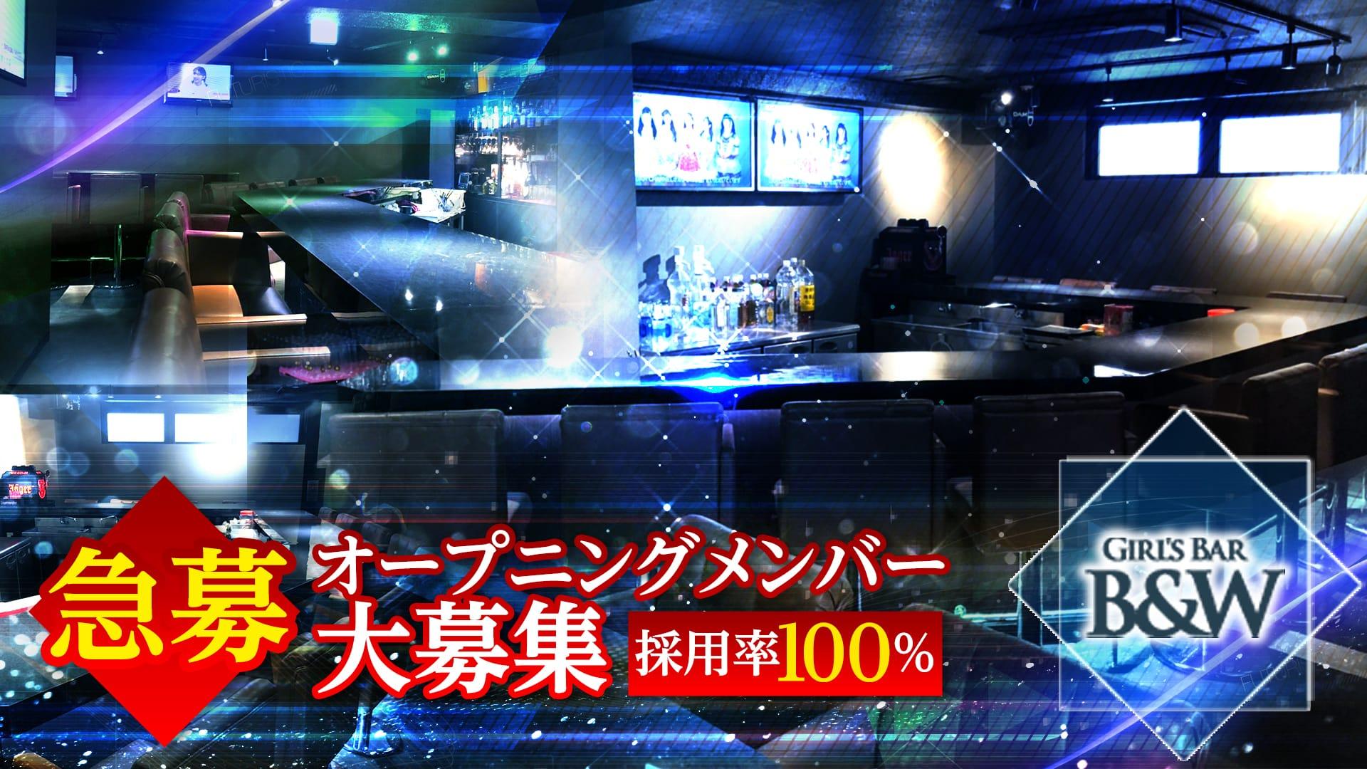 B&W 錦糸町店<ビーアンドダブリュー> 錦糸町 ガールズバー TOP画像
