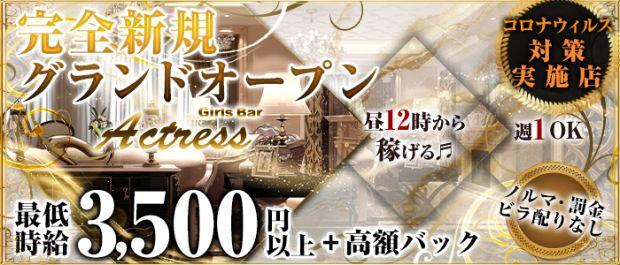 ガールズバーActress<アクトレス> 錦糸町 ガールズバー バナー