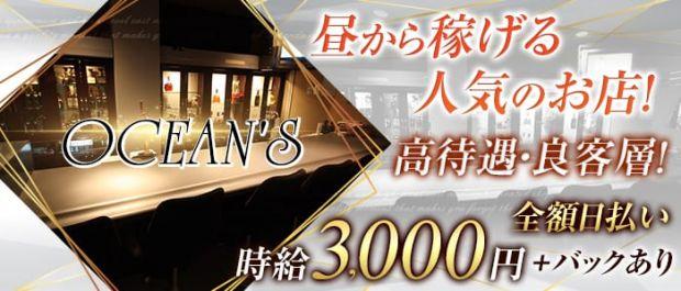 OCEAN'S<オーシャンズ> 五反田 ガールズバー バナー