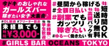 OCEAN'S<オーシャンズ> バナー