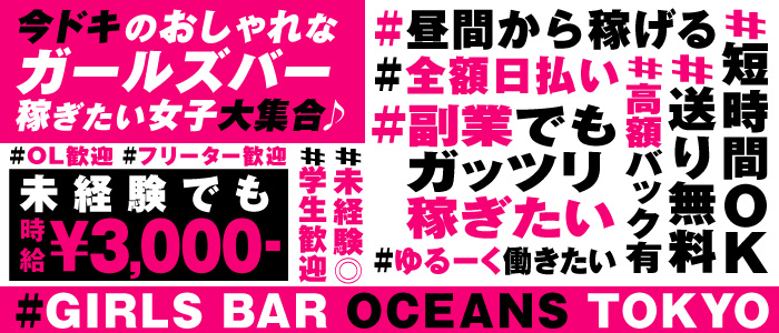 OCEAN'S<オーシャンズ>(五反田ガールズバー)のバイト求人・体験入店情報
