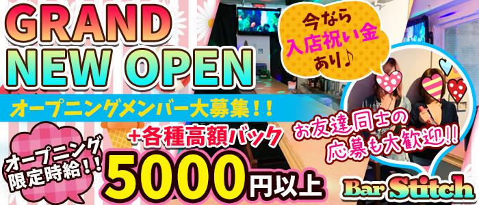 Girl's Bar Stitch<スティッチ>(渋谷ガールズバー)のバイト求人・体験入店情報