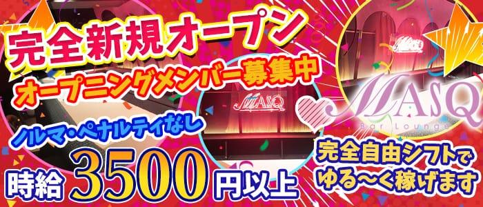 Girl's Bar MASQ<ガールズバーマスク>(神田ガールズバー)のバイト求人・体験入店情報