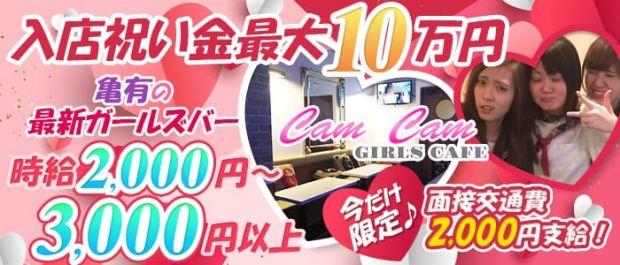 【亀有】Cafe&Bar CamCam Girls<キャンキャンガールズ> 北千住 ガールズバー バナー