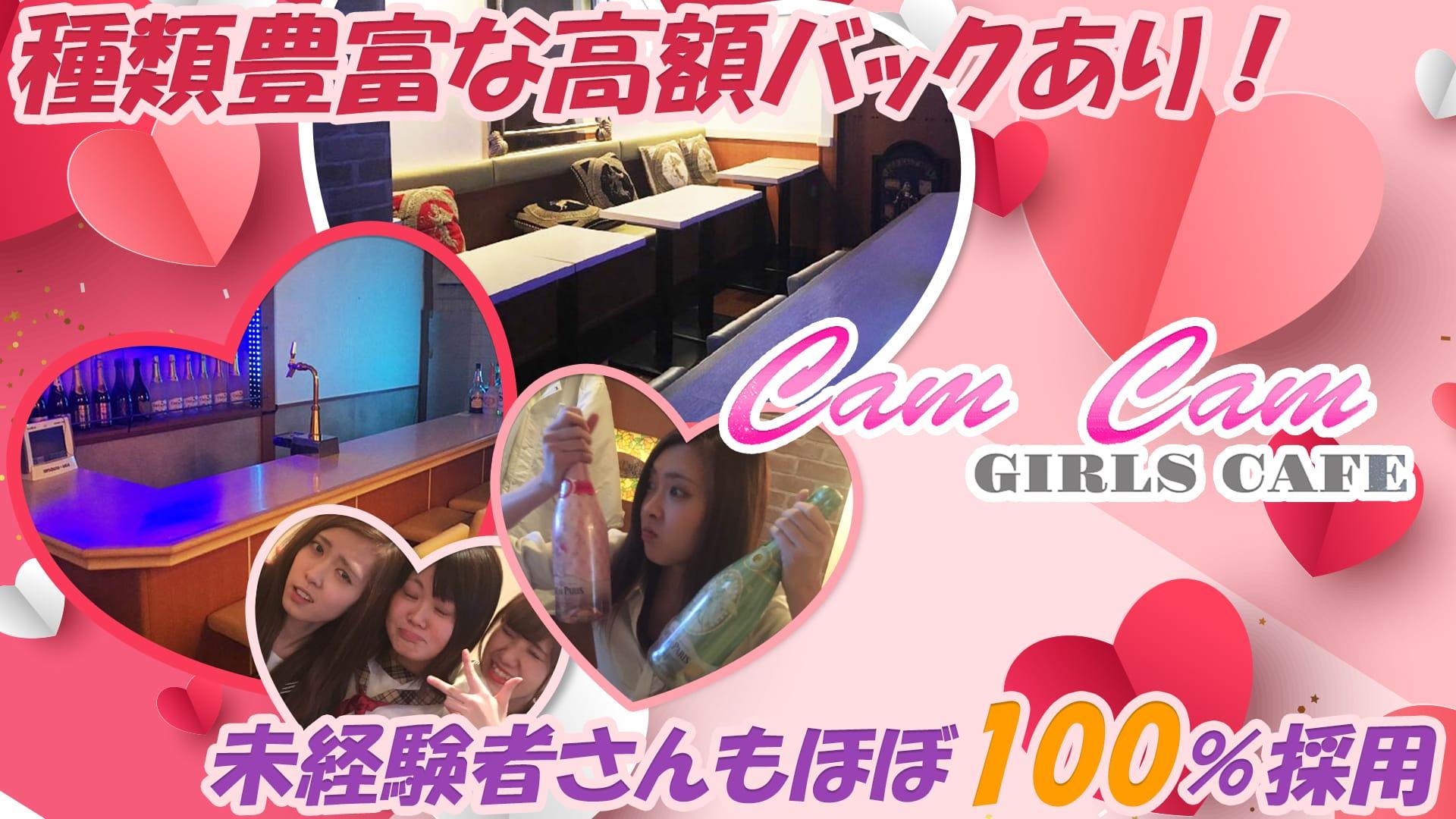 【亀有】Cafe&Bar CamCam Girls<キャンキャンガールズ> 北千住 ガールズバー TOP画像