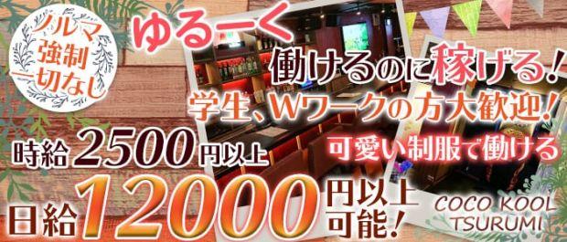COCO KOOL TSURUMI<ココクール> 鶴見 ガールズバー バナー