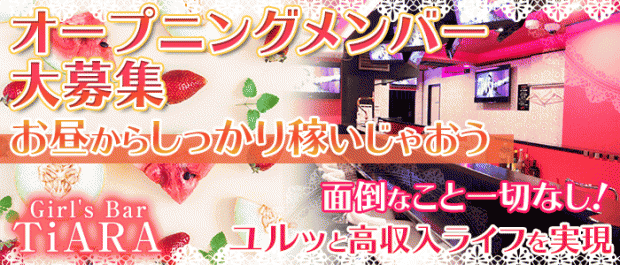 Girl's Bar TiARA<ティアラ> 大宮 ガールズバー バナー