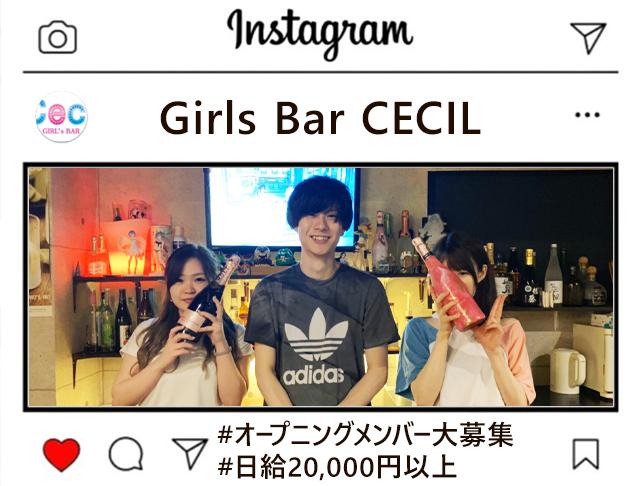 Girls Bar CECIL<セシル> 錦糸町 ガールズバー SHOP GALLERY 4