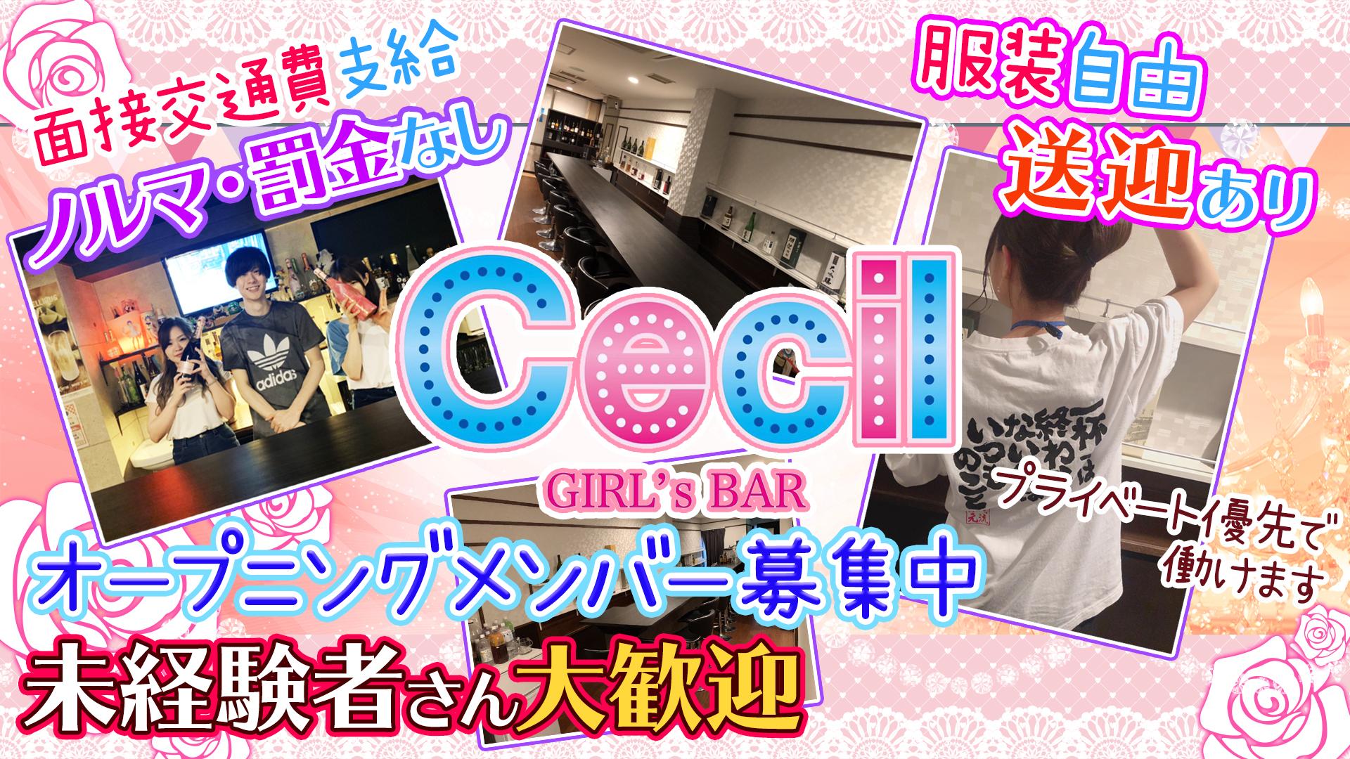 Girls Bar CECIL<セシル> 錦糸町 ガールズバー TOP画像