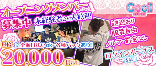 Girls Bar CECIL<セシル> 錦糸町 ガールズバー バナー