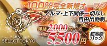 BAR SELECT TOKYO<セレクトトウキョウ> バナー