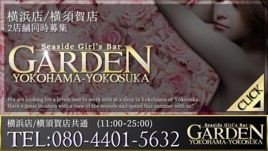 Girl's Bar GARDEN<ガーデン>(横須賀ガールズバー)のバイト求人・体験入店情報