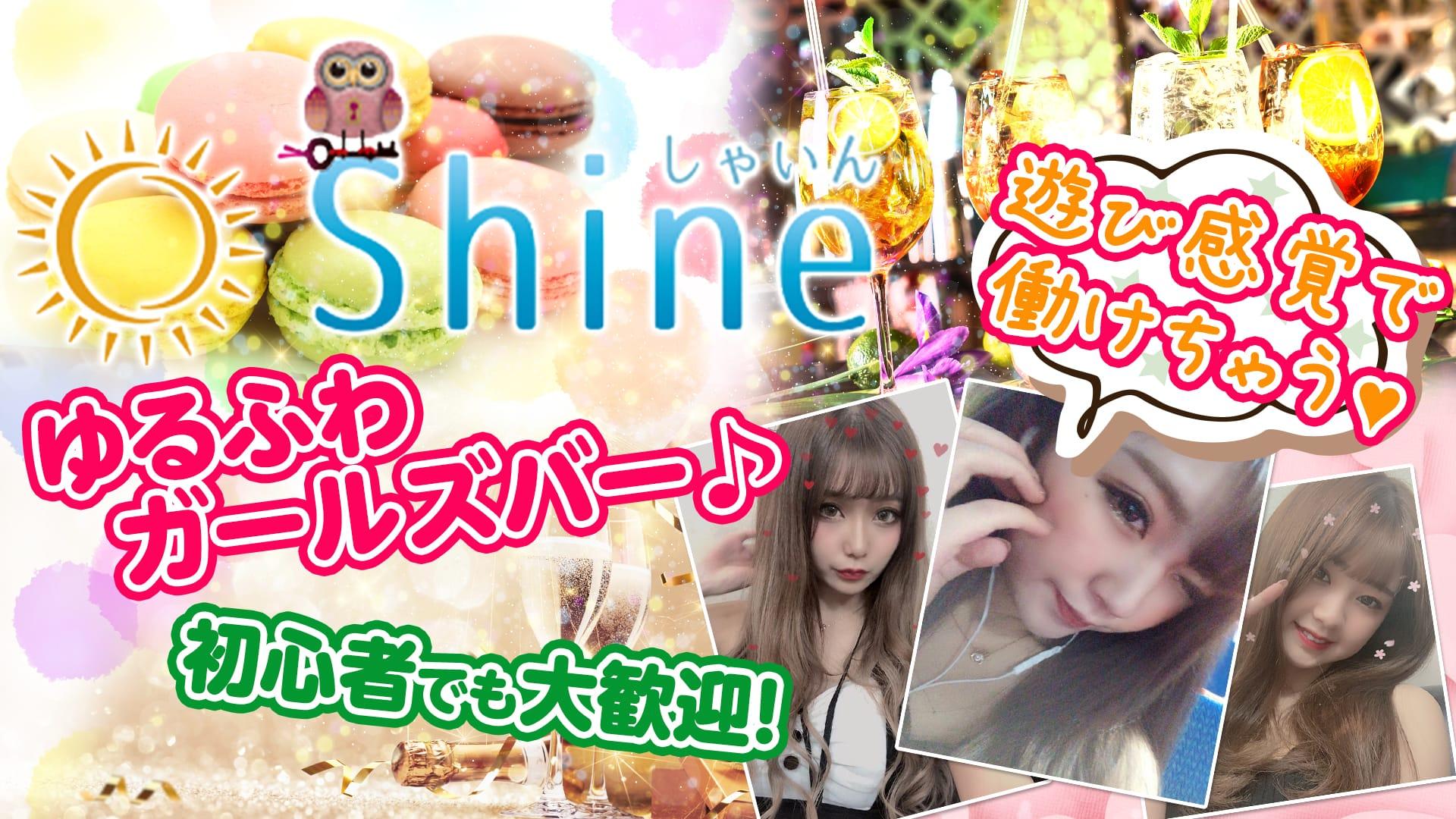 Shine<しゃいん> 池袋 ガールズバー TOP画像