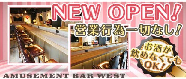 AMUSEMENT BAR WEST<ウエスト> 新宿 ガールズバー バナー