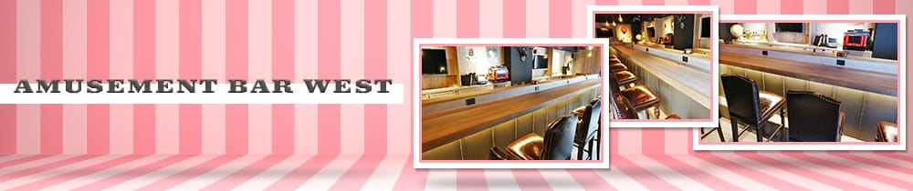 AMUSEMENT BAR WEST<ウエスト> 新宿 ガールズバー TOP画像