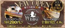 AMUSEMENT BAR WEST<ウエスト> バナー