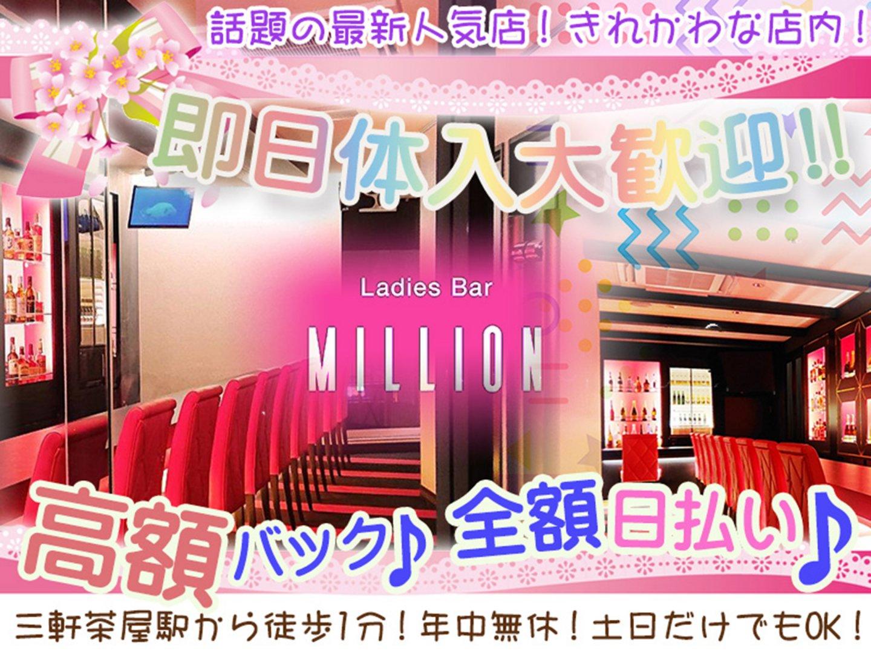 Ladies Bar MILLION<ミリオン> 三軒茶屋 ガールズバー TOP画像