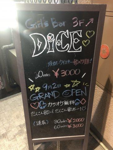 DICE<ダイス> 新橋 ガールズバー SHOP GALLERY 3