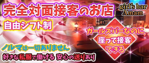 girl's bar Amam<アマン> 錦糸町 ガールズバー バナー