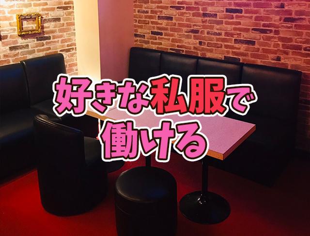 girl's bar Amam<アマン> 錦糸町 ガールズバー SHOP GALLERY 4