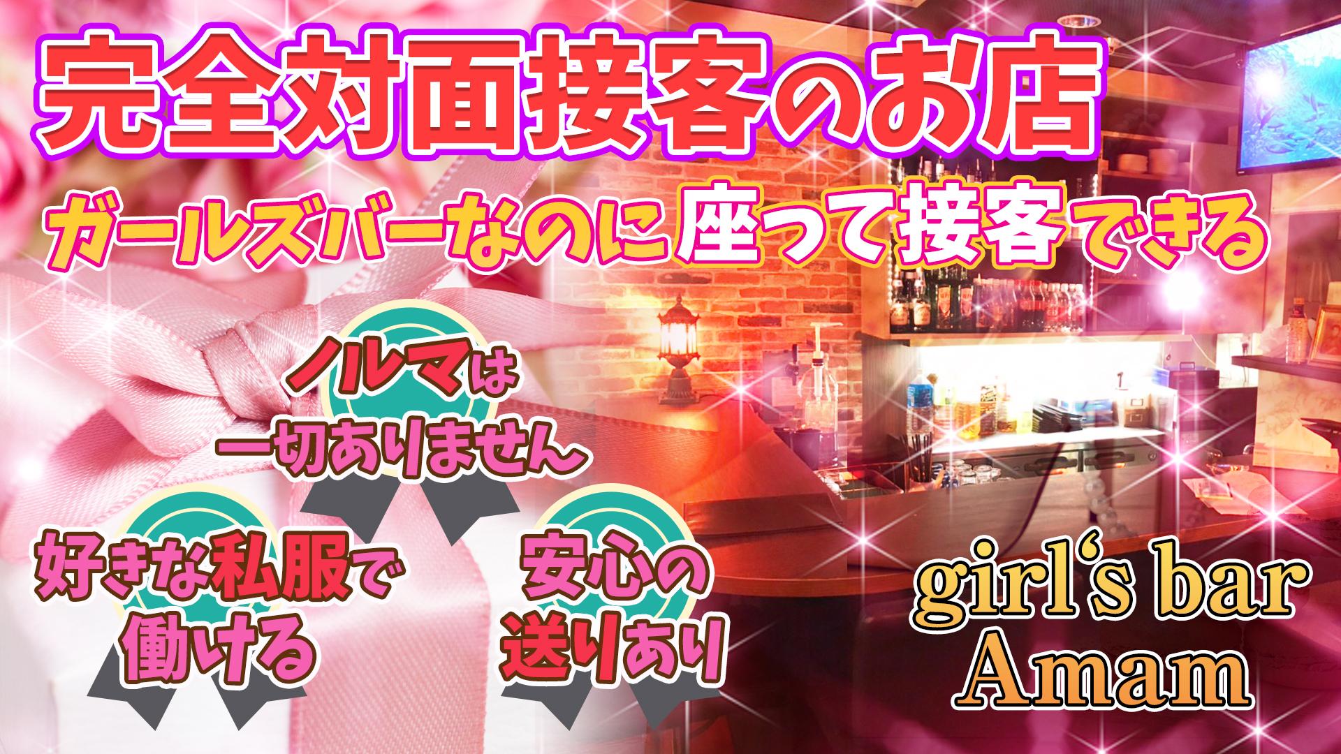 girl's bar Amam<アマン> 錦糸町 ガールズバー TOP画像