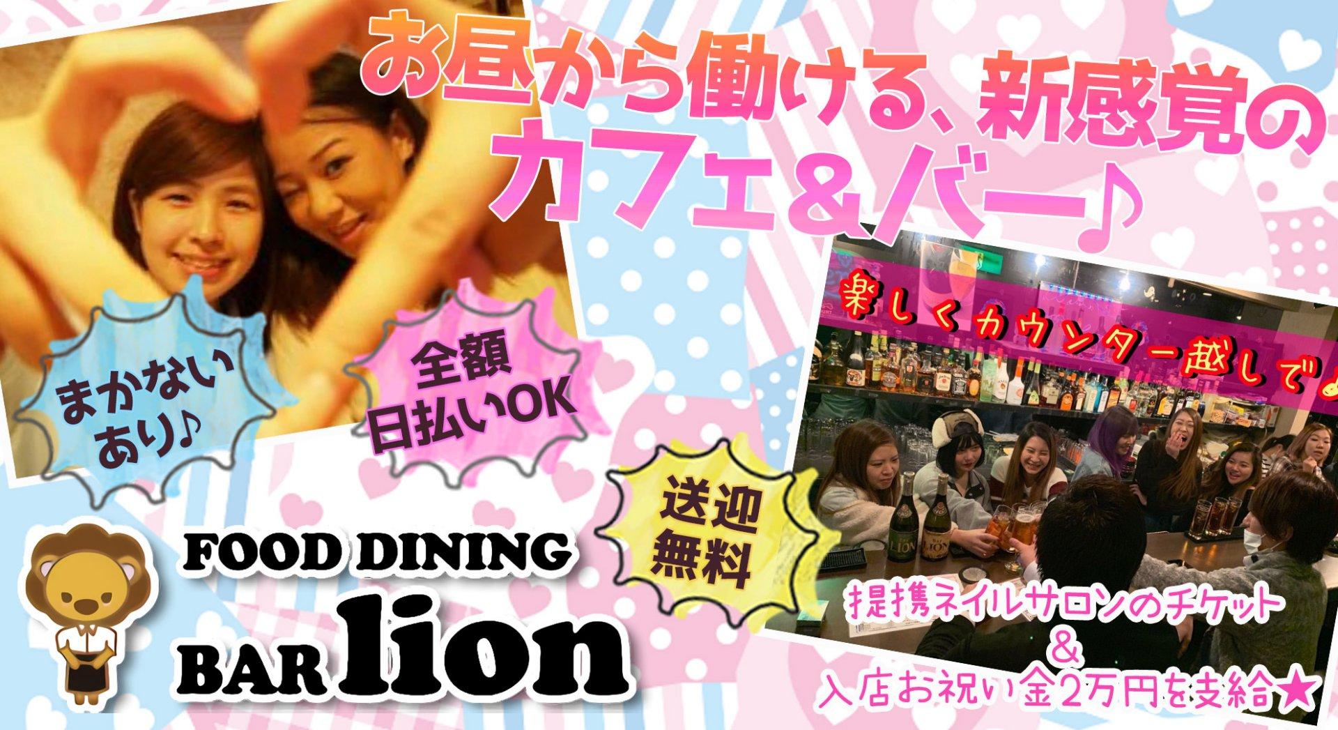 Girl's Bar lion<リオン> 川崎 ガールズバー TOP画像