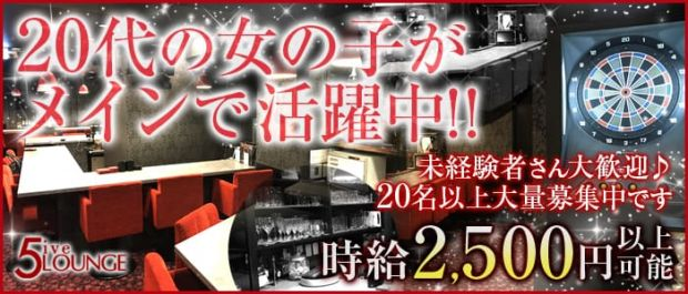 5ive Lounge<ファイブラウンジ> 渋谷 ガールズバー バナー