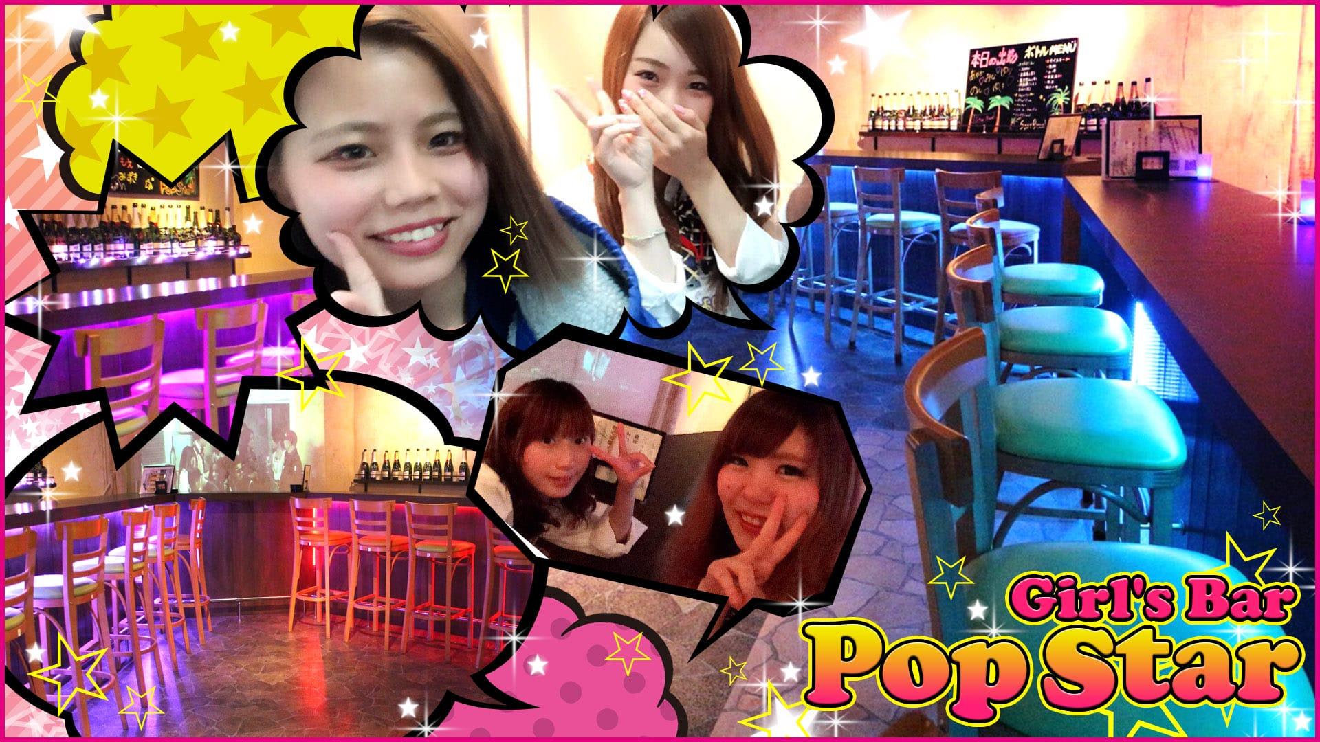 Pop Star<ポップスター> 池袋 ガールズバー TOP画像