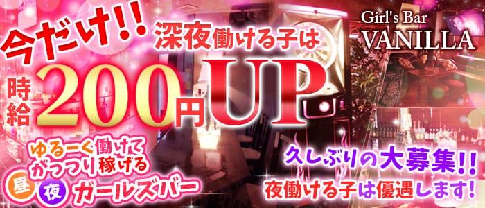 Girl's Bar VANILLA<ヴァニラ>(町田ガールズバー)のバイト求人・体験入店情報