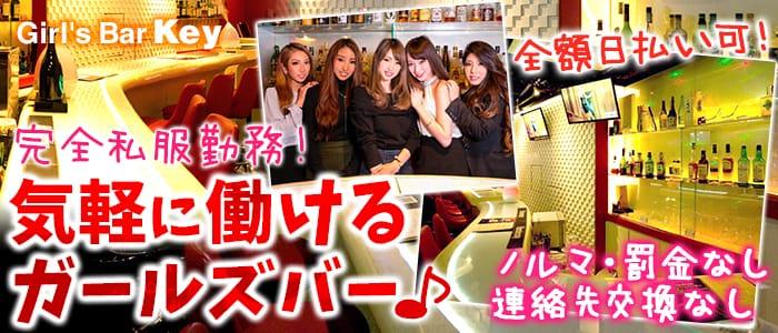 Girl's Bar Key<ケイ>(六本木ガールズバー)のバイト求人・体験入店情報