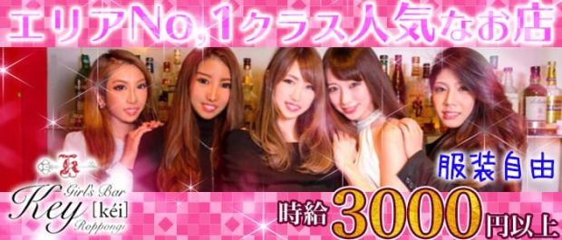 Girls Bar Key 六本木<ガールズバーケイ> 六本木 ガールズバー バナー