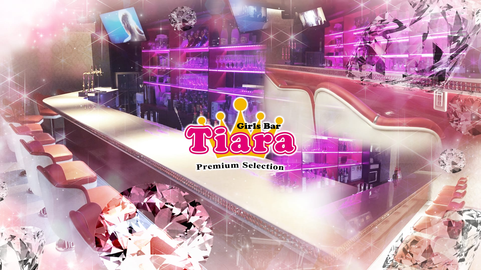 Girl's Bar Tiara<ティアラ> 錦糸町 ガールズバー TOP画像