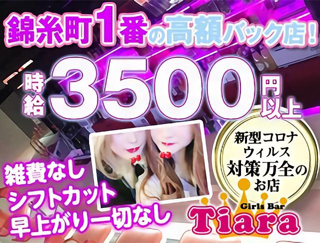 Girl's Bar Tiara<ティアラ> 錦糸町 ガールズバー SHOP GALLERY 1